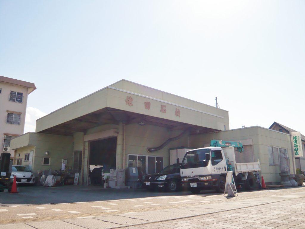 依田石材店
