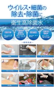 除菌水チラシ1