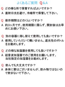 除菌水Q&A3
