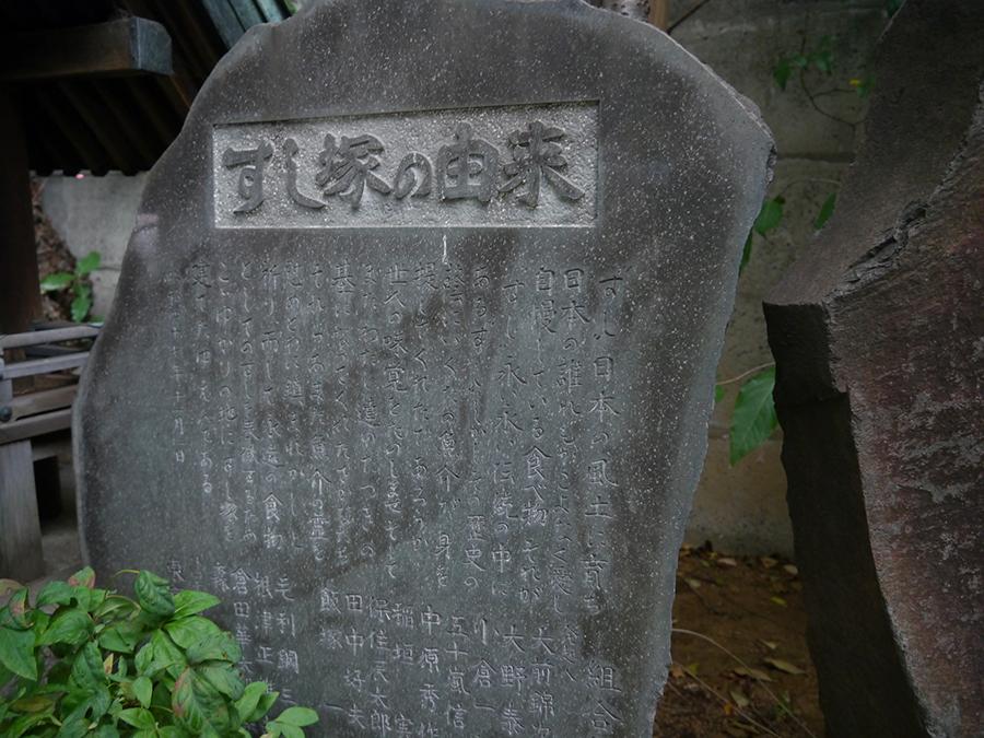 すし塚の写真